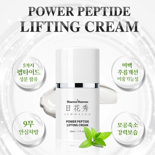 IL WHASOO PEPTIDE LIFTING CREAM[肌が活性化してくれる POWER LIFTING CARE]